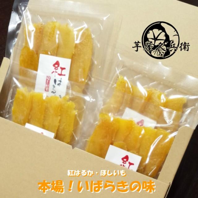 ネコポス対応 ほしいも 茨城県産 紅はるか600g(150g×4袋入り)メール便 お試しサイズ 送料無料