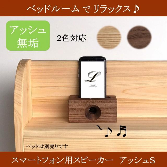 スマホスピーカー 木製 ホワイトアッシュ シングル 置くだけ スマホスタンド 卓上 おしゃれ 高級 プレゼント 2カラー 国産 日本製