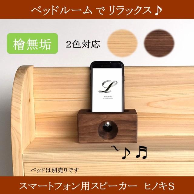 スマホスピーカー 木製 ヒノキ 桧 シングル 置くだけ スマホスタンド 卓上 おしゃれ 高級 プレゼント 2カラー 国産 日本製