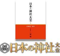 日本の神社大全 第11巻 中国1デアゴスティーニ・ジャパン