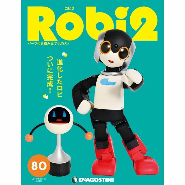 週刊ロビ2 第80号デアゴスティーニ・ジャパン