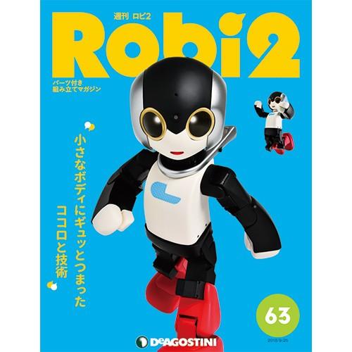 週刊ロビ2 第63号+2巻デアゴスティーニ・ジャパン