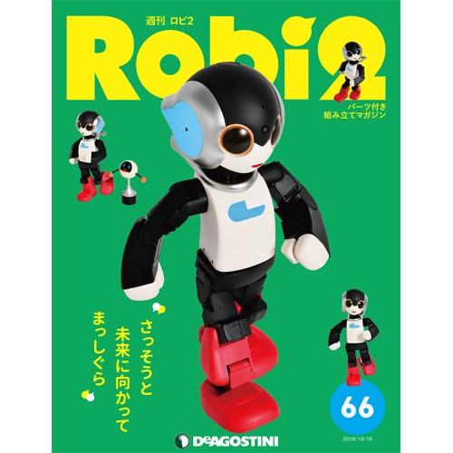 週刊ロビ2 第66号デアゴスティーニ・ジャパン