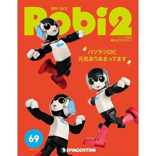 週刊ロビ2 第69号デアゴスティーニ・ジャパン