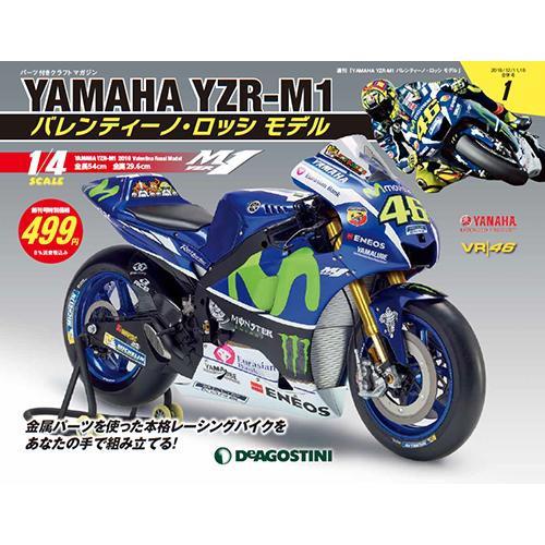 YAMAHA YZR-M1 バレンティーノ・ロッシ モデル 創刊号デアゴスティーニ