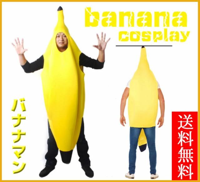 コスプレ 全身バナナ コスチューム バナナの着ぐるみ おもしろ 衣装 ハロウィン 仮装 コスプレ 着ぐるみ 大人子供用 スリーサイズ 男女共
