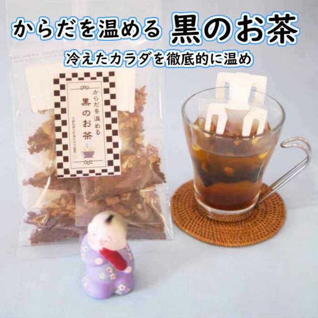 健康茶 からだを温める黒のお茶 8包入り ウルトラスーパー生姜 漢方 薬膳茶 漢方茶 八宝茶 シナモン 桂皮 生姜 黒豆茶 なつめ 冷え症 温