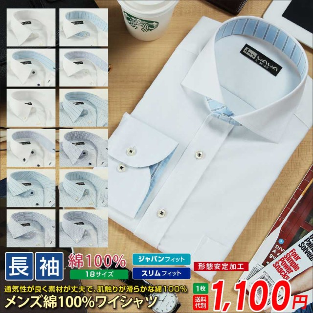 ワイシャツ 長袖 メンズ 長袖ワイシャツ yシャツ 綿100% 綿 コットン 100% 形態安定加工 給水速乾 ホワイト 白 ボビー柄 S M L LL 3L 4L