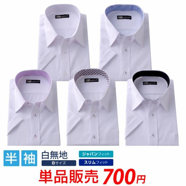 ワイシャツ 半袖 メンズ 半袖ワイシャツ yシャツ 白無地 スリムサイズ 白 ホワイト ブランドシャツ フォーマル カッターシャツ