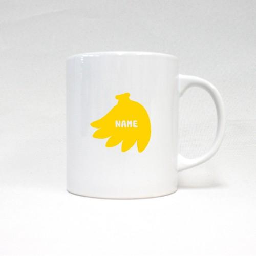 バナナ 名入れマグカップ お名前入れ ネーム マグカップ コーヒーカップ 陶器 【mgcp-0602】