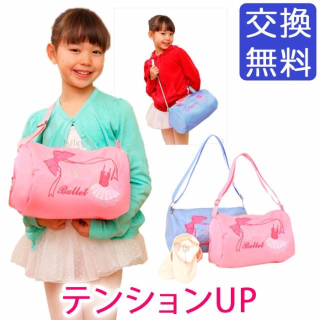 プリマ バレエ レッスン バッグ キッズ 子供用 プリマを夢見る可愛いバレリーナたちのためのキュートなバッグです。刺繍が可愛い肩掛けカ