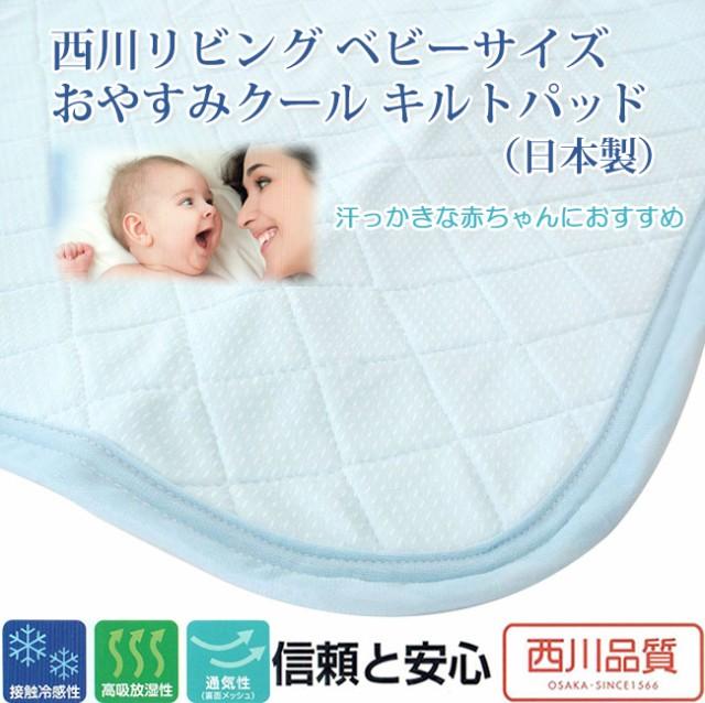 西川 ベビーおやすみクールキルトパッド 日本製 ひんやり ベビークールパッド 涼感敷パッド ベビー用品 接触冷感