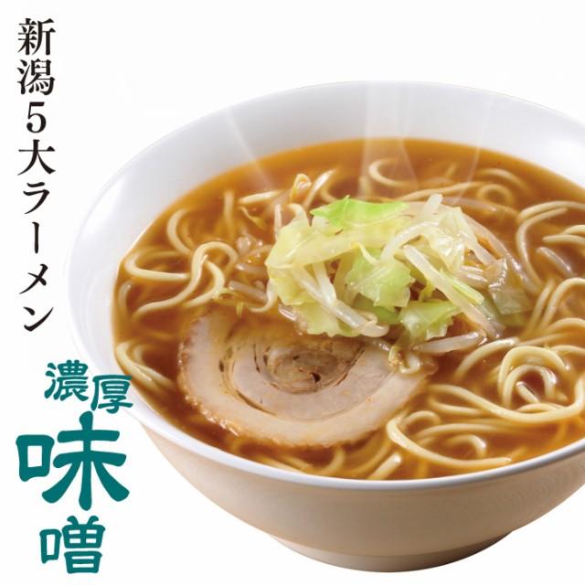 【新潟五大ラーメン】濃厚味噌ラーメン1食箱入れ(スープ・乾燥野菜付) ご当地ラーメン/電子レンジ調理/火を使わない