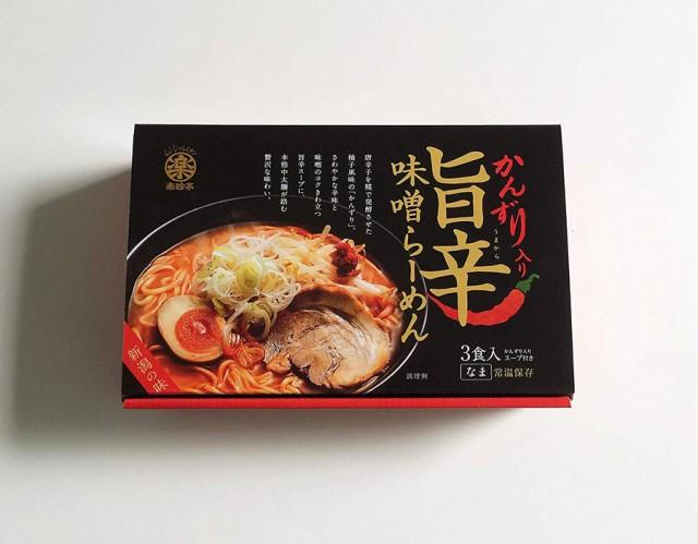 旨辛かんずり味噌ラーメン BOXセット 3食入 スープ付 生ラーメン かんずり 新潟名産 電子レンジ調理 本格 お土産 ギフト