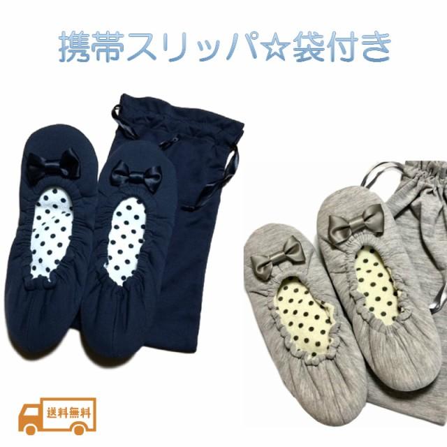 携帯スリッパ 女性用 リボン レディース お受験 折り畳み 室内履き 旅行 出張 学校 収納袋付き