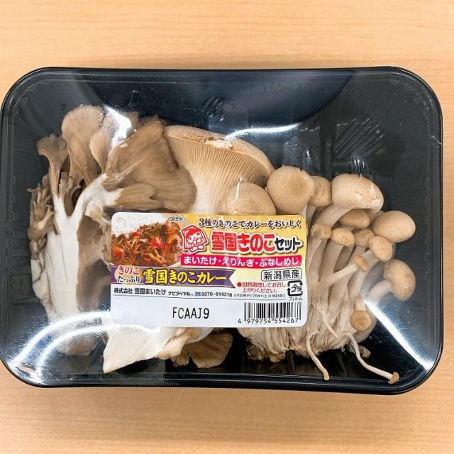 雪国きのこセット(まいたけ・えりんぎ・ぶなしめじ) 12パック入り 新潟産 【人気のきのこのセットです!】