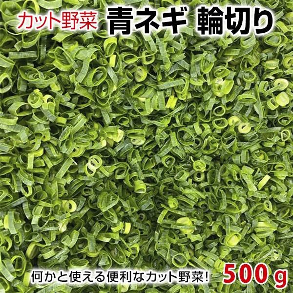 カット野菜 カットねぎ:青ねぎ 輪切り 500g