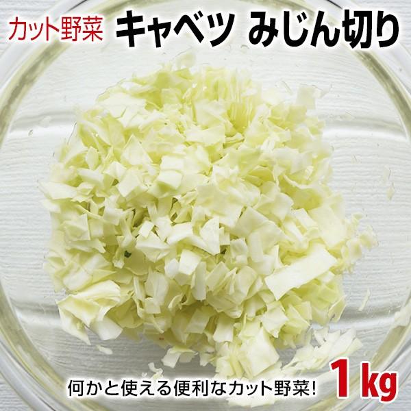 カット野菜 キャベツ みじん切り 1Kg