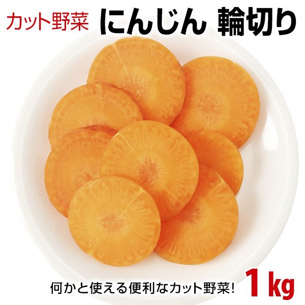 カット野菜 にんじん 輪切り 1Kg