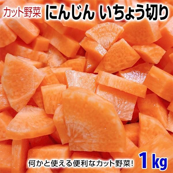 カット野菜 にんじん いちょう切り 1Kg