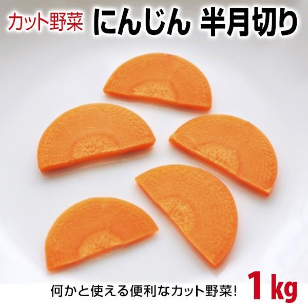 カット野菜 にんじん 半月切り 1Kg