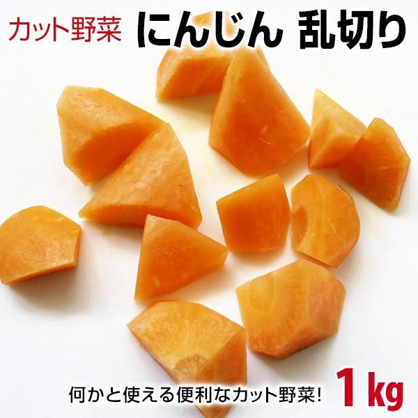 カット野菜 にんじん 乱切り 1Kg