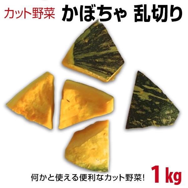 カット野菜 かぼちゃ 乱切り 1Kg