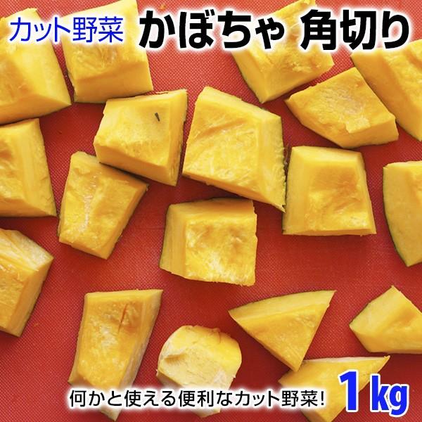 カット野菜 かぼちゃ 角切り 1Kg
