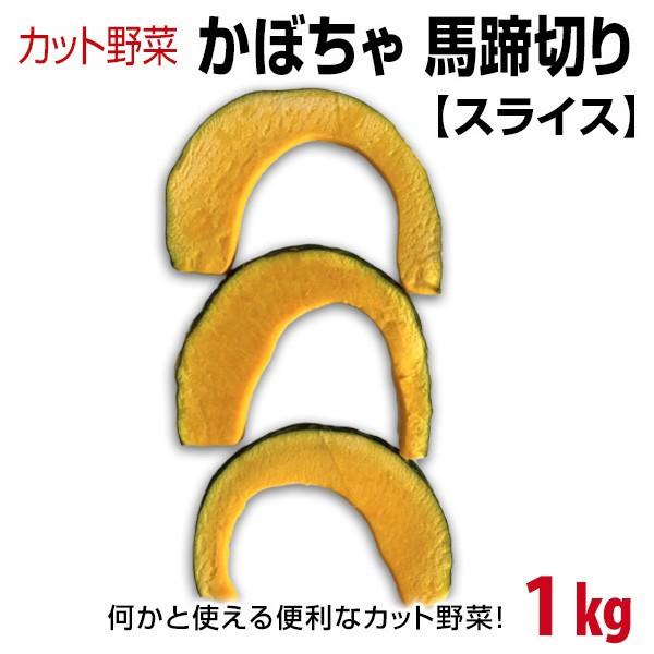 カット野菜 かぼちゃ 馬蹄切り(スライス) 1Kg