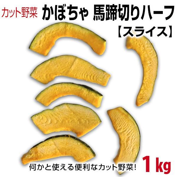 カット野菜 かぼちゃ 馬蹄切りハーフ(スライス) 1Kg