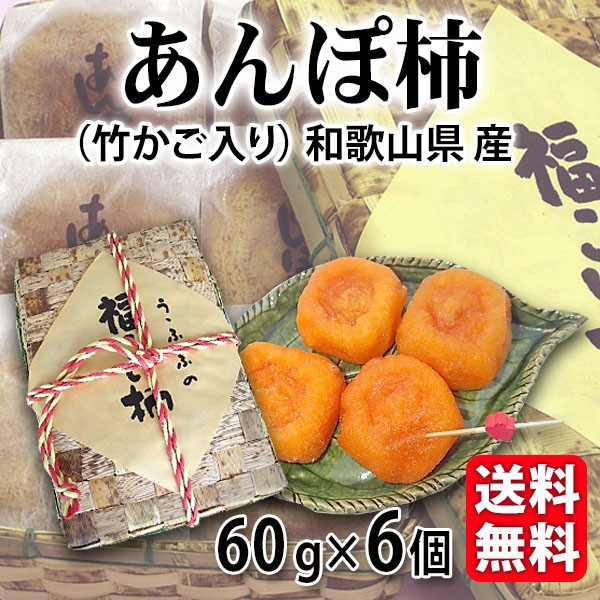 送料無料 あんぽ柿 竹かご入り 60g×6個 和歌山県