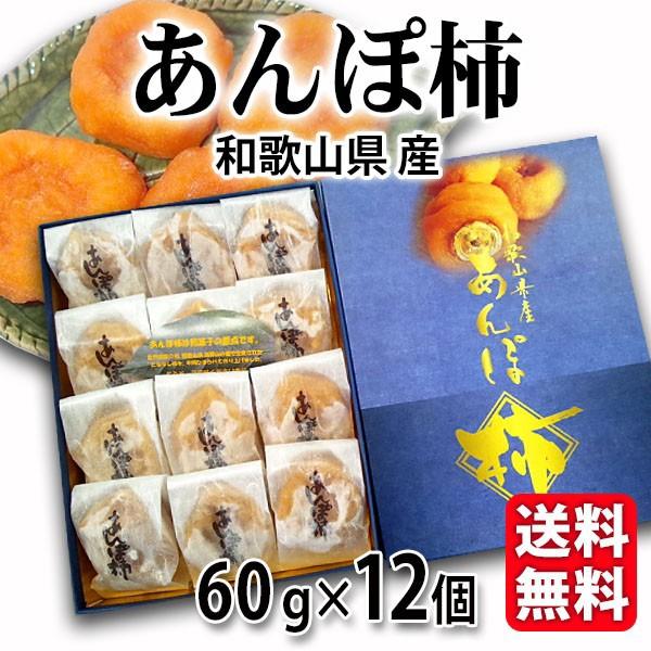 送料無料 あんぽ柿 化粧箱 60g×12個 和歌山県