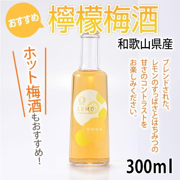 檸檬梅酒(300ml) 五代庵 果実酒 送料無料