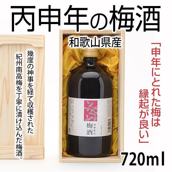 丙申年の梅酒(720ml) 五代庵 果実酒 送料無料