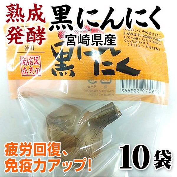 熟成発酵 黒にんにく 10袋 宮崎県産 【毎日の健康生活に!疲労回復・免疫活性化】