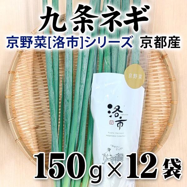 九条ねぎ 京都産 150g×12袋  京野菜「洛市」シリーズ