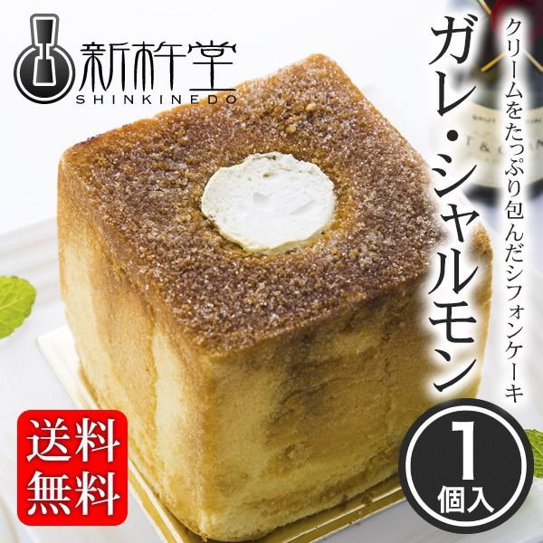送料無料 クリームをたっぷり包んだシフォンケーキ「ガレ・シャルモン」 新杵堂