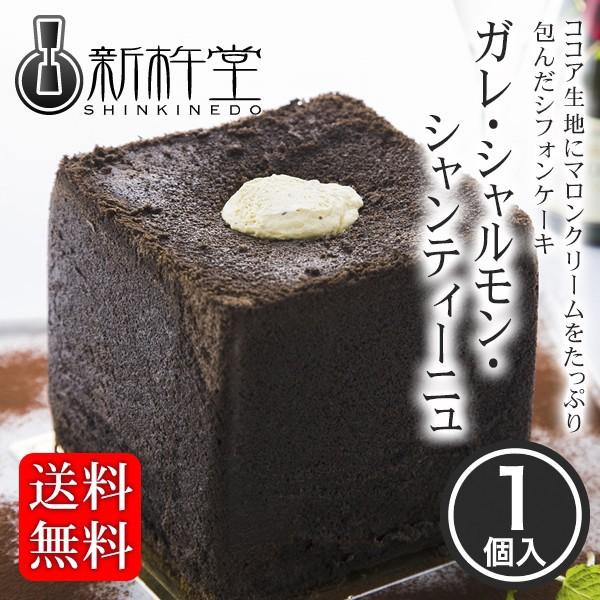 送料無料 ココア生地にマロンクリームをたっぷり包んだシフォンケーキ「ガレ・シャルモン・シャンティーニュ」(1箱) 新杵堂