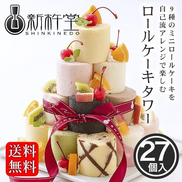 送料無料 9種のミニロールを自己流アレンジで楽しむロールケーキタワー(27個) 新杵堂