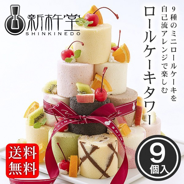 送料無料 9種のミニロールを自己流アレンジで楽しむロールケーキタワー(9個) 新杵堂