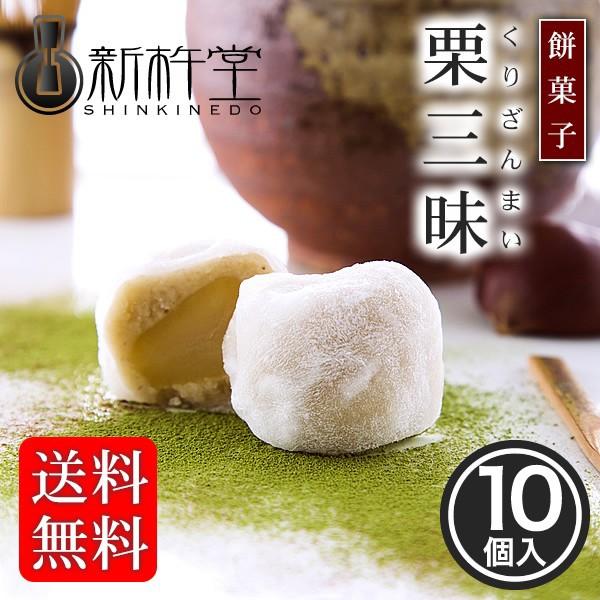 送料無料 餅菓子 栗三昧 (くりざんまい)(10個) 新杵堂