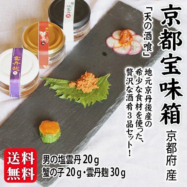 京都宝味箱 京都丹後産 うに 蟹の子 送料無料