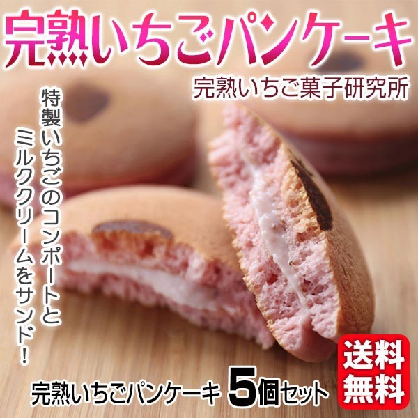送料無料 完熟いちごパンケーキ 5個入 完熟いちご菓子研究所