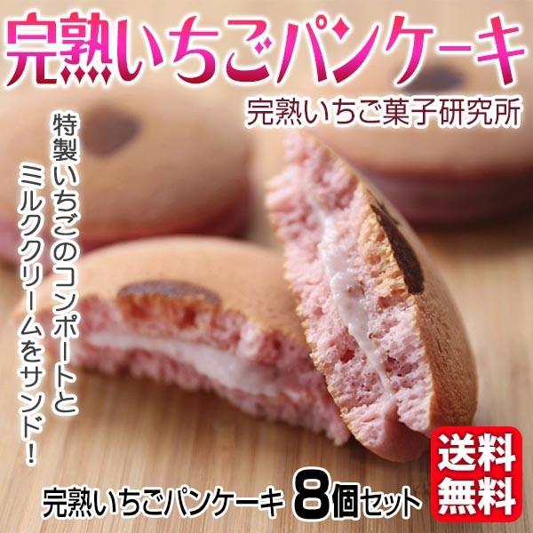 送料無料 完熟いちごパンケーキ 8個入 完熟いちご菓子研究所