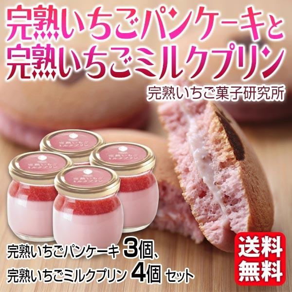 送料無料 完熟いちごパンケーキ3個 完熟いちごミルクプリン4個 完熟いちご菓子研究所