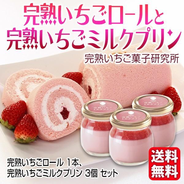 送料無料 完熟いちごロール1本 完熟いちごミルクプリン3個 完熟いちご菓子研究所