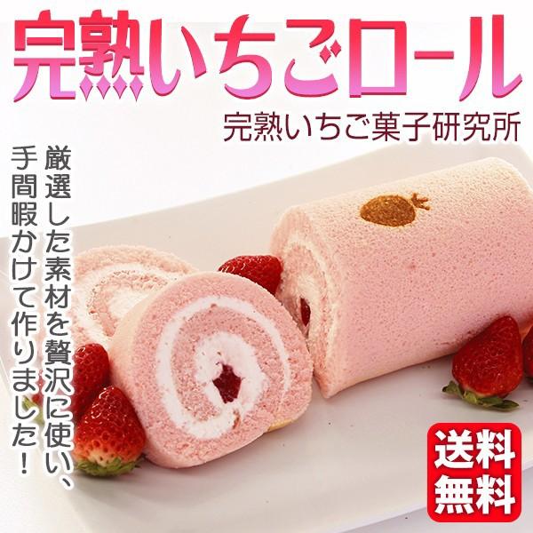 送料無料 完熟いちごロール 1本 完熟いちご菓子研究所