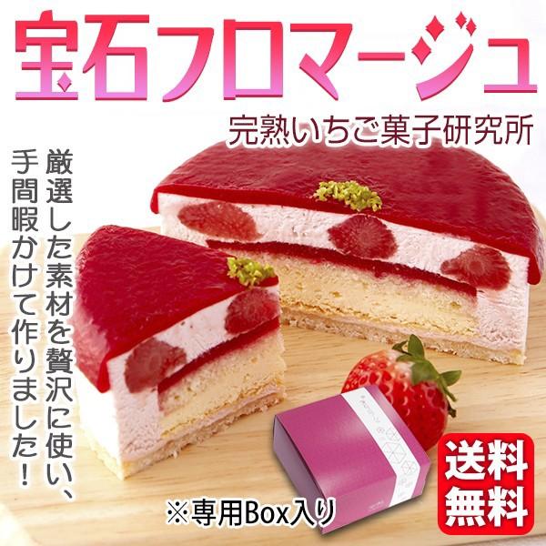 送料無料 宝石フロマージュ 1個 4号(12cm) 7層の美味しさ 完熟いちご菓子研究所