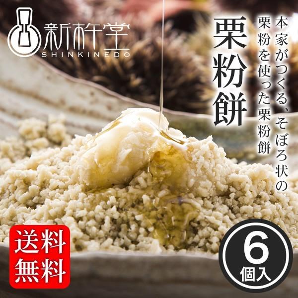 送料無料 栗粉餅(6個) 新杵堂