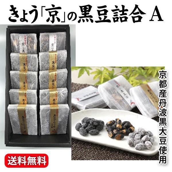 きょう「京」の黒豆詰合せA 京都黒豆屋 送料無料
